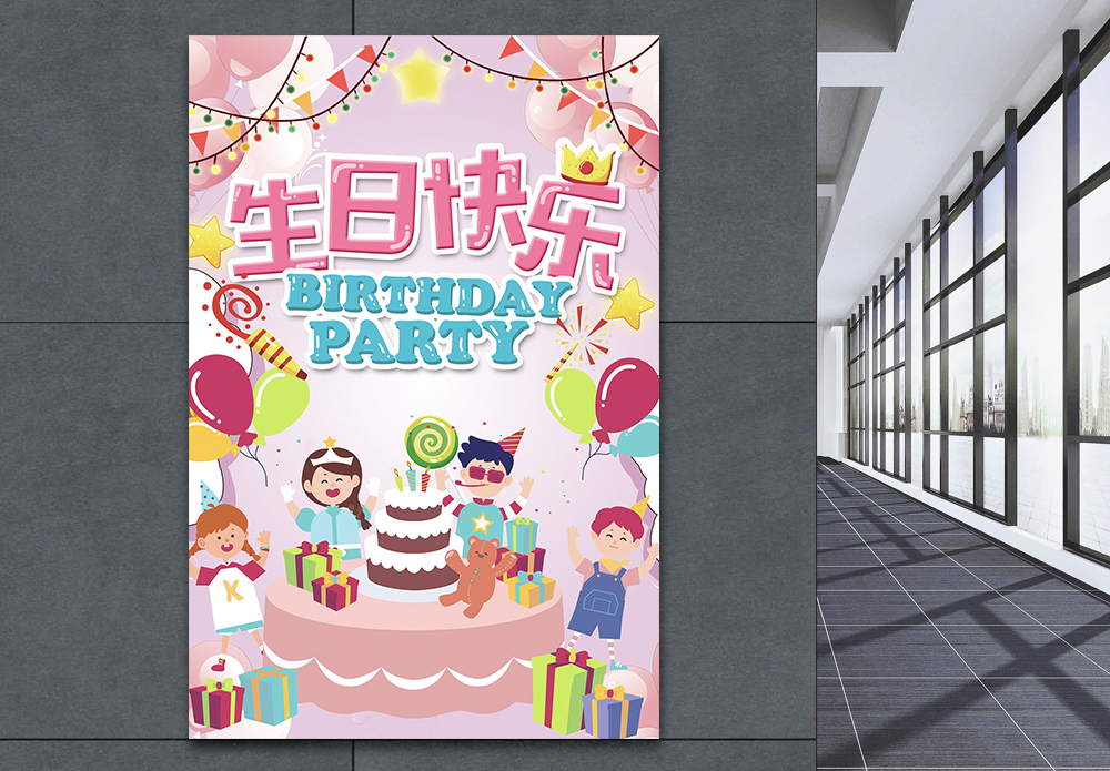 生日宴海报图片