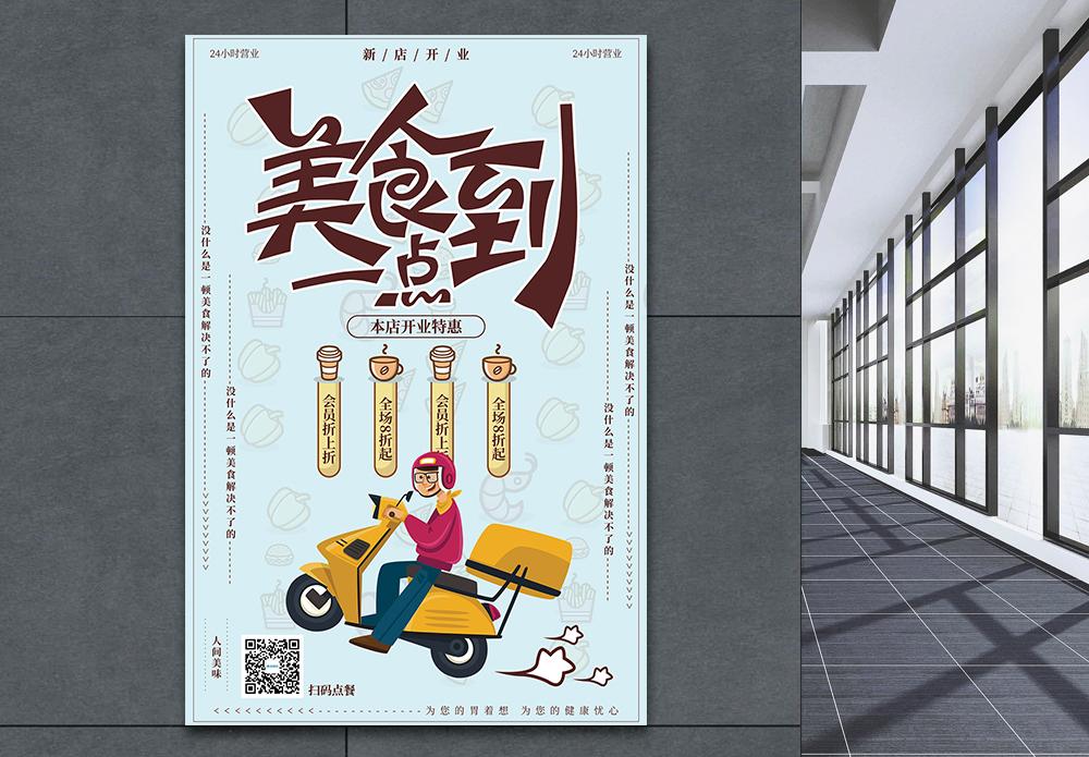 美食外卖开业特惠宣传海报图片