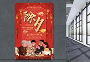 徐夕夜海报图片