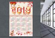 新年日历海报图片