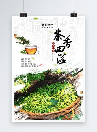 秋季养生茶香四溢海报