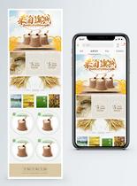 进口大米淘宝手机端模板图片