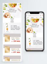 燕窝美食淘宝手机端模板图片