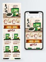 中国风茶叶上新淘宝手机端模板图片