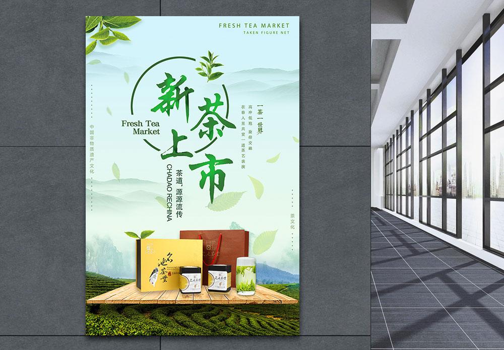 新茶上市茶叶海报设计图片