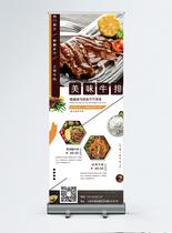 美味牛排美食宣传x展架图片