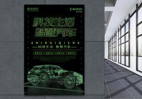科技生活智慧汽车绿色科幻智能汽车宣传海报图片