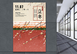 二十四节气立冬海报图片