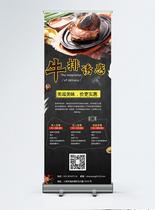 牛排美食餐厅宣传x展架图片