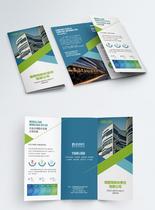 蓝绿科技公司宣传三折页图片