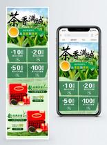 茶叶淘宝手机端模板图片
