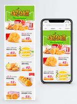 零食饼干面包手机端模板图片