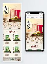 养生茶叶淘宝手机端模板图片