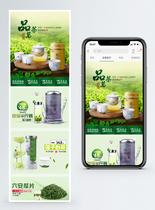 茶叶茶包淘宝手机端模板图片