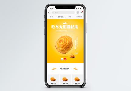 手撕面包零食促销淘宝手机端模板图片