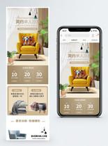 欧式简约单人沙发促销淘宝手机端模板图片
