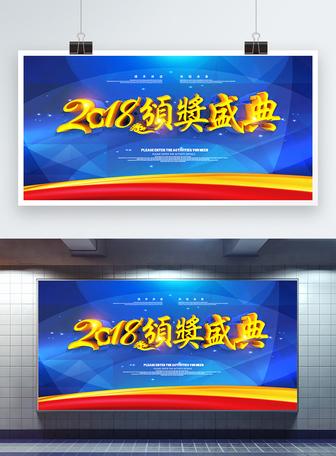 C4D立体字蓝色简洁颁奖典礼展板