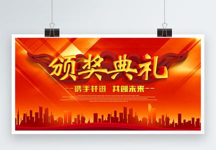 C4D立体字红色喜气颁奖典礼展板图片
