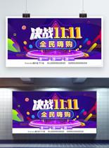 C4D立体字决战双11促销展板图片
