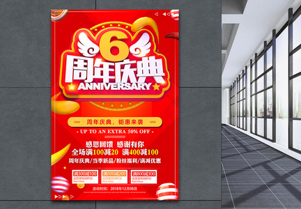 6周年庆典活动促销海报图片