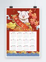 猪年日历挂历海报图片
