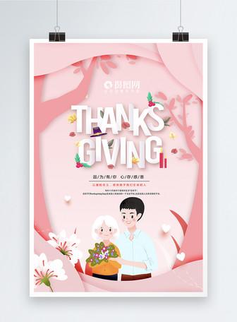 折纸风感恩节海报
