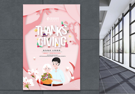 折纸风感恩节海报图片