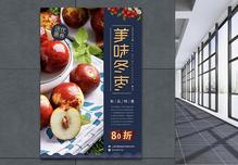美味冬枣水果海报图片