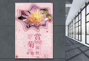 菊花赏海报设计图片