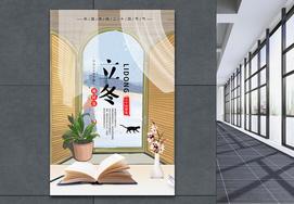 立冬二十四节气海报设计图片