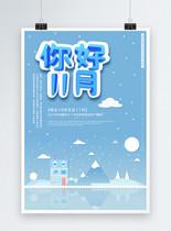 你好11月冬季海报图片