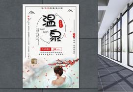 秋冬出游温泉海报设计图片