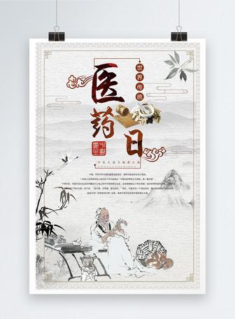 世界传统医药日海报