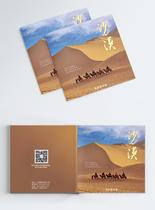 沙漠风情旅游画册图片
