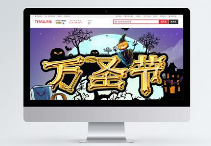 万圣节促销电商首页设计模板图片
