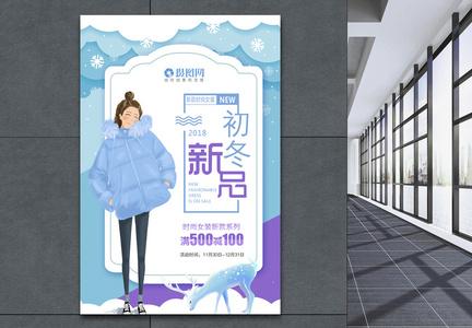 初冬新品促销海报图片