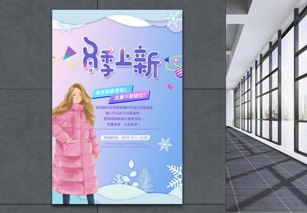 冬装上新促销海报图片