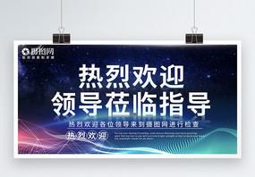 蓝色简约热烈欢迎企业宣传展板图片