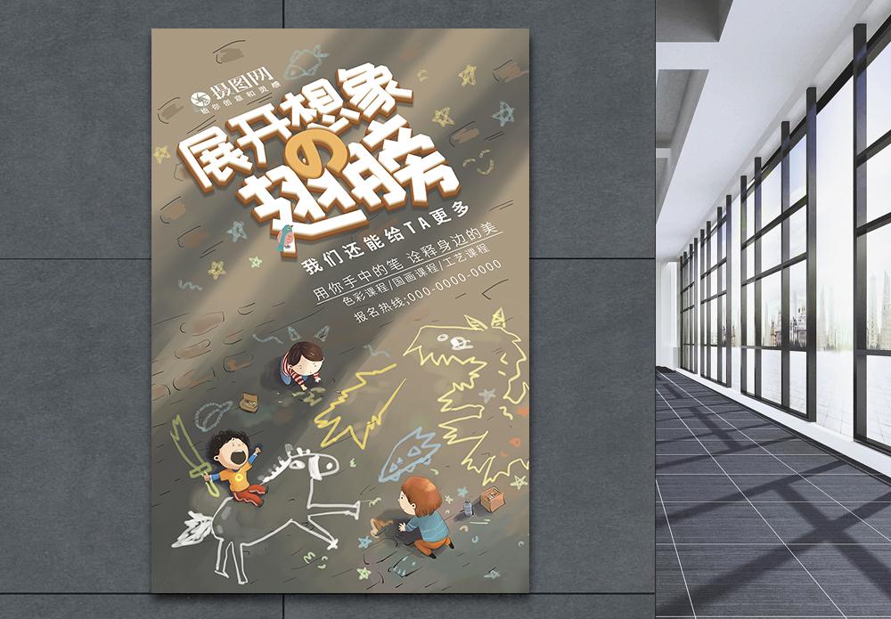 美术班招生海报图片