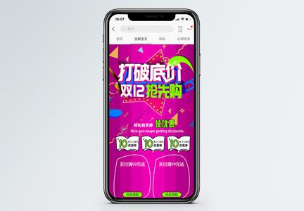 打破低价双十二促销淘宝手机端模板图片