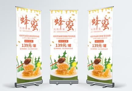 天然蜂蜜促销宣传x展架图片