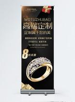 高端定制珠宝店促销宣传易拉宝图片