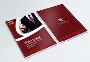 商务合作画册封面图片