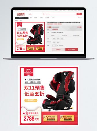 儿童安全座椅双11促销主图