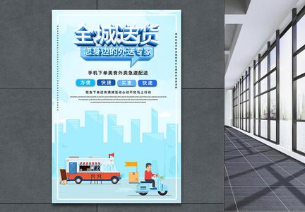 全城配送服务宣传海报图片