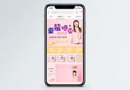 女童装特卖手机端模板图片