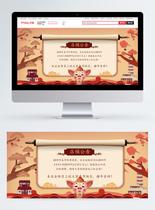 红色喜庆新年店铺公告淘宝banner图片