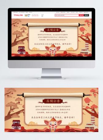 红色喜庆新年店铺公告淘宝banner