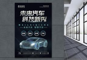 汽车发布会宣传海报图片