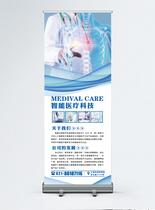 智能医疗科技x展架图片